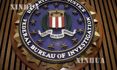 အေမရိကန္ ျပည္ေထာင္စု စံုစမ္း စစ္ေဆးေရး ဗ်ဴရို (FBI) အမွတ္တံဆိပ္အားျမင္ေတြ႕ရစဥ္(ဆင္ဟြာ)
