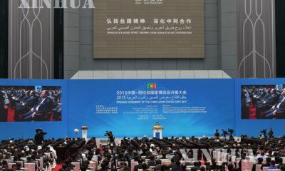 ၂၀၁၅ ခုႏွစ္ တရုတ္-အာရပ္ ႏိုင္ငံမ်ား ကုန္စည္ျပပြဲ ဖြင့္ပြဲ အခမ္းအနား (ဆင္ဟြာ)