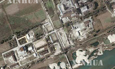 ေျမာက္ကိုးရီးယား ႏိုင္ငံ (DPRK) Yongbyon ႏ်ဴကလီးယား သုေသတန စင္တာ (ဆင္ဟြာ)