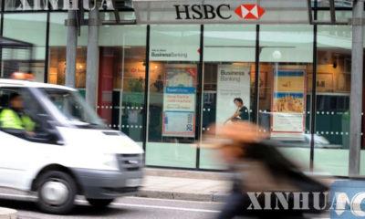 ၿဗိတိန္ႏိုင္ငံရွိ HSBC ဘဏ္ခြဲတစ္ခု အားျမင္ေတြ႔ရစဥ္ (ဆင္ဟြာ)