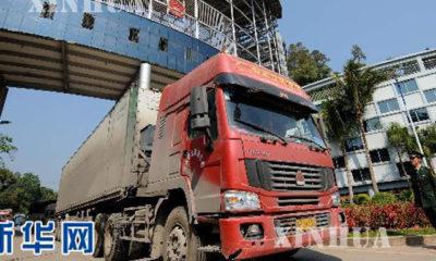 တရုတ္- လာအို နယ္စပ္ ဂိတ္ရိွ ကုန္တင္ကား တစ္စီးအား ျမင္ေတြ႔ရစဥ္ (ဆင္ဟြာ)