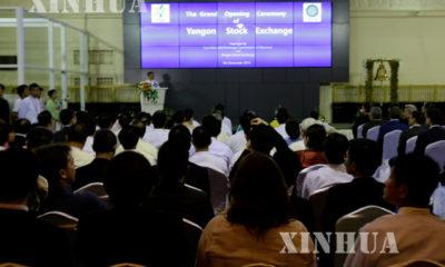 ရန်ကုန် စတော့အိတ်ချိန်း ဖွင့်ပွဲ အခမ်းအနား အား ၂၀၁၅ ခုနှစ် ဒီဇင်ဘာလ ၉ ရက်နေ့က ကျင်းပခဲ့စဉ် (ဆင်ဟွာ)