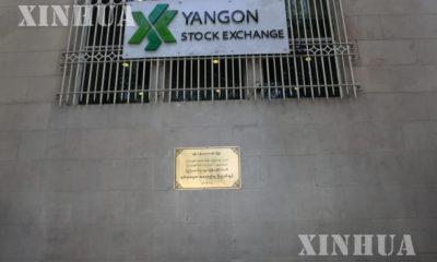 ရန်ကုန်မြို့ရှိ စတော့ အိတ်ချိန်းရုံးအား တွေ့ရစဉ် (ဆင်ဟွာ)