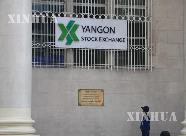 ရန်ကုန် စတော့အိတ်ချိန်း အရောင်းအဝယ် ပြုလုပ်ရာ အဆောက်အအုံအား တွေ့ရစဉ် (ဆင်ဟွာ)