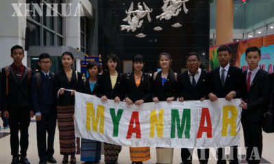 (၄)ကြိမ်မြောက် တရုတ်-အာဆီယံ လူငယ် ယဉ်ကျေးမှု ဖလှယ်ပွဲ သွားရောက်မည့် ကျောင်းသား/ကျောင်းသူ များ အား မြင်တွေ့ရစဉ်(ဆင်ဟွာ)