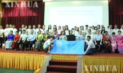 တရုတ်ယဉ်ကျေးမှုပြပွဲ နှင့် တရုတ်-မြန်မာ လူငယ်ယဉ်ကျေးမှု ဖလှယ်ပွဲ စုပေါင်း ဓာတ်ပုံ မြင်ကွင်း(ဆင်ဟွာ)