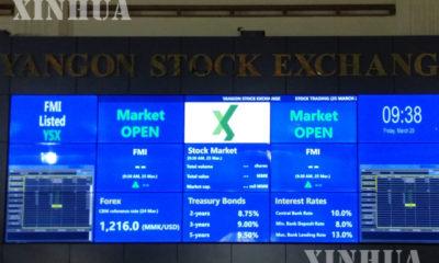 ရန်ကုန်စတော့အိတ်ချိန်းဈေးကွက်၌ စတော့ဈေးနှုန်းများအား တွေ့ရစဉ် (ဆင်ဟွာ)
