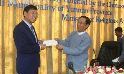မြန်မာနိုင်ငံ ဆိုင်ရာ တရုတ်နိုင်ငံ သံအမတ်ကြီး မစ္စတာ ဟုန်လျန်က သာသနာရေးနှင့် ယဉ်ကျေးမှုဝန်ကြီးဌာန ပြည်ထောင်စု ဝန်ကြီး သူရ ဦးအောင်ကိုအား ပုဂံဘုရားများ ပြုပြင်ရန် ငွေလှူဒါန်းနေစဉ် (ဆင်ဟွာ)