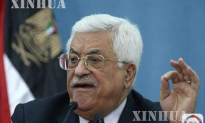 ပါကစၥတန္ ႏုိင္ငံ သမၼတ Mahmoud Abbas အား ျမင္ေတြ႕ရစဥ္(ဆင္ဟြာ)