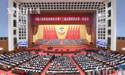 တရုတ္ျပည္သူ ့ႏုိင္ငံေရးေဆြးေႏြးညႇိႏႈိင္းမႈညီလာခံ (CPPCC) စတင္ဖြင့္လွစ္စဥ္(ဆင္ဟြာ)