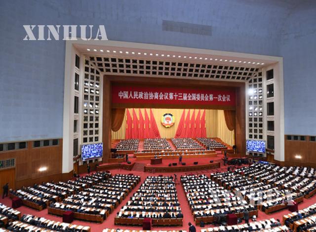 ၁၃ ႀကိမ္ေျမာက္ တရုတ္ျပည္သူ ့ ႏုိင္ငံေရးေဆြးေႏြးညွိႏႈိင္းမႈ ညီလာခံ ( CPPCC ) ပထမ အႀကိမ္ ဒုတိယေျမာက္ မ်က္ႏွာစံုညီ အစည္းအေဝး က်င္းပ ေနစဥ္(ဆင္ဟြာ)
