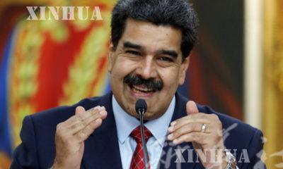 ဗင္နီဇြဲလား သမၼတ နီကိုးလပ္စ္ မာဒူ႐ုိ (Nicolas Maduro) အား ေတြ႔ရစဥ္ (ဆင္ဟြာ)