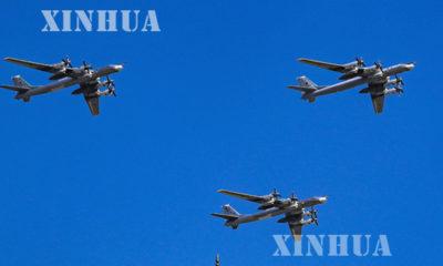 ရုရွားႏုိင္ငံ ရင္ျပင္နီေပၚ၌ ၂ဝ၁၉ ခုႏွစ္ ေမ ၇ ရက္က အစမ္းပ်ံသန္းေလ့က်င့္ေနသည့္ Tu-95MS ဗံုၾကဲေလယာဥ္မ်ားအားေတြ ့ရစဥ္(ဆင္ဟြာ)