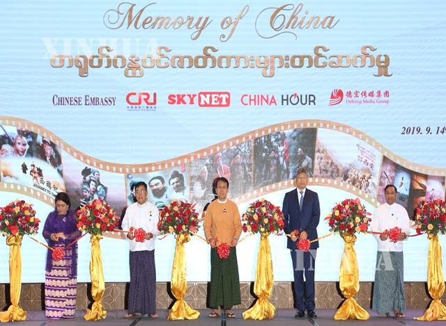 """""""Memory of China"""" တ႐ုတ္ ဂႏၱဝင္ ဇာတ္ကား မ်ား ျမန္မာ ႏုိင္ငံ ရွိ ႐ုပ္သံလိုင္းမ်ား တြင္ စတင္ ျပသမည့္ အစီအစဥ္ အား ဖဲၾကိဳးျဖတ္ ဖြင့္လွစ္ေပးစဥ္(ဆင္ဟြာ)"""