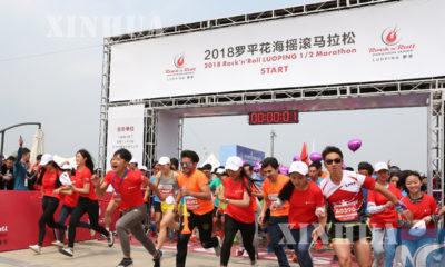 ၂၀၁၈ ခုနှစ်တွင် ပြုလုပ်ခဲ့သည့် ရော့ခ်အင်န်ရိုး (Rock'n'Roll) မာရသွန်ထက်ဝက်အပြေးပြိုင်ပွဲအား တွေ့ရစဉ် (ဆင်ဟွာ)