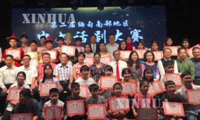 ဒုတိယအကြိမ်မြောက် မြန်မာနိုင်ငံတောင်ပိုင်း တရုတ်ဘာသာစကား ပြဇာတ်ပြိုင်ပွဲစုပေါင်း အမှတ်တရ ဓါတ်ပုံ ရိုက်ကူးစဉ် (ဆင်ဟွာ)