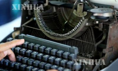 ရန်ကုန်မြို့၌ လက်နှိပ်စက်ဖြင့် ဉပဒေရေးရာ စာချုပ်များကို စာစီစာရိုက် ပြုလုပ်နေမှုအား တွေ့ရစဉ် (ဆင်ဟွာ)