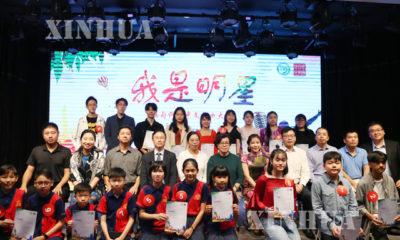 ၂၀၁၉ ခုနှစ် ရန်ကုန် တိုင်းဒေသကြီး တရုတ် သီချင်း ဆိုပြိုင်ပွဲ နောက်ဆုံး အဆင့် ပွဲစဉ် တွင် စုပေါင်း အမှတ်တရ ဓာတ်ပုံ ရိုက်ကူးစဉ်(ဆင်ဟွာ)