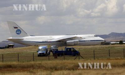 ရုရှားနိုင်ငံထုတ် S-400 လေကြောင်းရန်ကာကွယ်ရေးစနစ် အစိတ်အပိုင်းများ လေယာဉ်ဖြင့် တူရကီနိုင်ငံသို့ ရောက်ရှိလာစဉ်(ဆင်ဟွာ)
