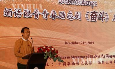 ဝန်ကြီးချုပ်ဦးဖြိုးမင်းသိန်းအားတွေ့ရစဉ် (ဆင်ဟွာ)