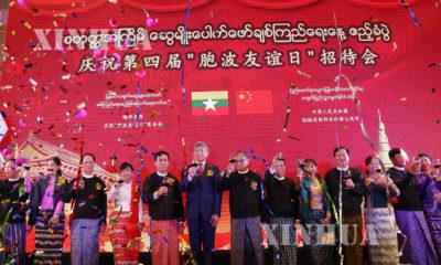 စတုတ္ထ အကြိမ်မြောက် တရုတ်-မြန်မာ ဆွေမျိုးပေါက်ဖော် ချစ်ကြည်ရေးနေ့ အထိမ်းအမှတ် အခမ်းအနား ကျင်းပ ပြုလုပ်နေစဉ်(ဆင်ဟွာ)