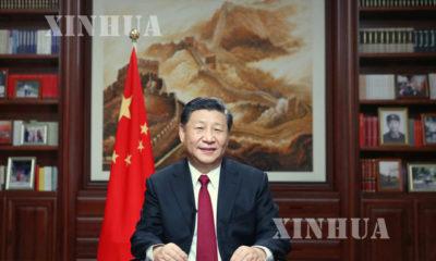 တရုတ်နိုင်ငံ သမ္မတ ရှီကျင့်ဖိန်က ၂၀၂၀ ပြည့်နှစ် နှစ်သစ်မိန့်ခွန်းပြောကြားနေစဉ် (ဆင်ဟွာ)