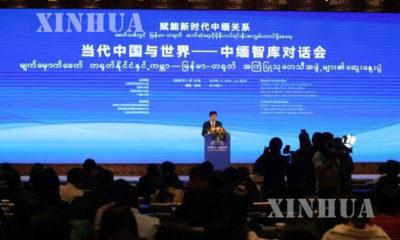 မျက်မှောက်ခေတ် တရုတ်နိုင်ငံ နှင့် ကမ္ဘာ ခေါင်းစဉ်ဖြင့် ဆွေးနွေးပွဲ ကျင်းပစဉ်(ဆင်ဟွာ)