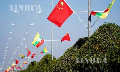 တရုတ်-မြန်မာ နှစ်နိုင်ငံအလံများအား အတူတကွ တွေ့ရစဉ် (ဆင်ဟွာ)