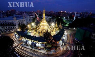 ရန်ကုန်မြို့ရှိ ဆူးလေစေတီတော်အား မြင်တွေ့ရစဉ် (ဆင်ဟွာ)
