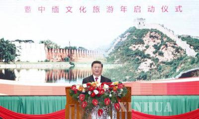 တရုတ်-မြန်မာ သံတမန်ဆက်ဆံရေး နှစ် ၇၀ ပြည့်အထိမ်းအမှတ်အခမ်းအနား တွင် မိန့်ခွန်းပြောကြားနေသည့် တရုတ်နိုင်ငံ သမ္မတ ရှီကျင့်ဖိန် (ဆင်ဟွာ)