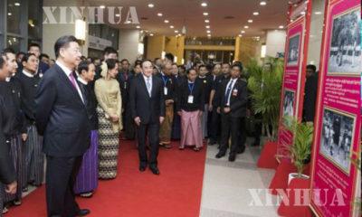 သမ္မတရှီကျင့်ဖိန်နှင့် မြန်မာနိုင်ငံခေါင်းဆောင်များ တရုတ်-မြန်မာ သံတမန်ဆက်ဆံရေးထူထောင်ခြင်းနှစ် (၇၀) ပြည့်အထိမ်းအမှတ် ဓါတ်ပုံပြပွဲ ကိုကြည့်ရှုနေကြစဉ် (ဆင်ဟွာ)