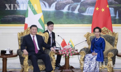 တရုတ်နိုင်ငံ သမ္မတ ရှီကျင့်ဖိန်နှင့် မြန်မာနိုင်ငံ နိုင်ငံတော်၏အတိုင်ပင်ခံပုဂ္ဂိုလ် ဒေါ်အောင်ဆန်းစုကြည်တို့ ဇန်နဝါရီ ၁၇ ရက်က တွေ့ဆုံစဉ် (ဆင်ဟွာ)
