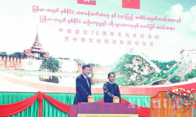 တရုတ်နိုင်ငံ နိုင်ငံတော်သမ္မတ ရှီကျင့်ဖိန်နှင့် မြန်မာနိုင်ငံ နိုင်ငံတော်သမ္မတ ဦးဝင်းမြင့်အား တွေ့ရစဉ်(ဆင်ဟွာ)