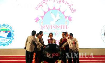 သွေးချင်းတို့ရဲ့ ပွဲတော်ဆီ ပွဲတော် ကျင်းပမှု မြင်ကွင်းများ (ဆင်ဟွာ)