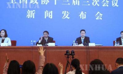 ၁၃ ကြိမ်မြောက် တရုတ်ပြည်သူ့ နိုင်ငံရေး ဆွေးနွေးညှိနှိုင်းမှုညီလာခံ (CPPCC) ၏ တတိယမြောက် အစည်းအဝေး သတင်းစာရှင်းလင်းပွဲအား တွေ့ရစဉ် (ဆင်ဟွာ)