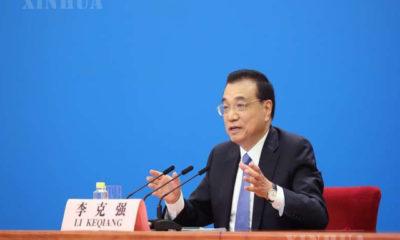 တရုတ်နိုင်ငံ ဝန်ကြီးချုပ် လီခဲ့ချန်က ၁၃ ကြိမ်မြောက် အမျိုးသားပြည်သူ့ကွန်ဂရက် တတိယမြောက် အစည်းအဝေးပြီးနောက် မေ ၂၈ ရက်က သတင်းစာရှင်းလင်းပွဲ ပြုလုပ်စဉ် (ဆင်ဟွာ)