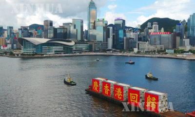 တရုတ်နိုင်ငံတောင်ပိုင်း ဟောင်ကောင်ရှိ ဗစ်တိုးရီးယားဆိပ်ကမ်းအနီးရပ်နားထားသော သင်္ဘောတစ်စီးပေါ်တွင် ဇူလိုင် ၁ ရက်က အမိမြေသို့ဟောင်ကောင်ပြန်လည်ရောက်ရှိခြင်း ၂၃ နှစ်မြောက်အထိမ်းအမှတ် စာတမ်း ဂုဏ်ပြု ချိတ်ဆွဲထားစဉ်(ဆင်ဟွာ)