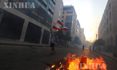 လက်ဘနွန်နိုင်ငံတွင်ဆန္ဒပြလှုပ်ရှားမှုကြီးဖြစ်ပွားနေသည်ကိုဩဂုတ်၁၀ရက်ကတွေ့ရစဉ် (ဆင်ဟွာ)