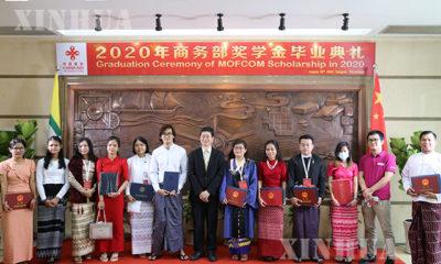 နိုင်ငံဆိုင်ရာတရုတ် နိုင်ငံစီးပွားရေးသံရုံးတွင် ကျင်းပပြုလုပ်သည့် ဘွဲ့နှင်းသဘင်အခမ်းအနားတွင် စုပေါင်းအမှတ်တရဓာတ်ပုံရိုက်ကူးစဉ် (ဆင်ဟွာ)