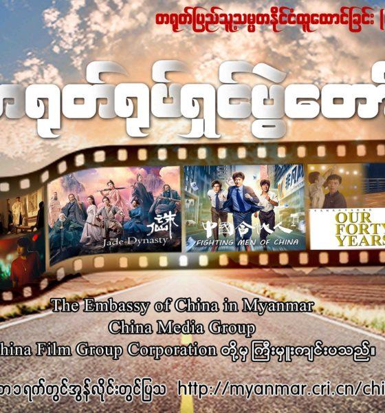 တရုတ်ရုပ်ရှင်ပွဲတော်အကြောင်း ကြေညာထားသည်ကို တွေ့ရစဉ်(ဓာတ်ပုံ - Chinese Embassy in Myanmar )