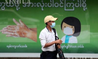 ရန်ကုန်မြို့၌ နှာခေါင်းစည်း တပ်ဆင်သွားလာသူ တစ်ဦးအား တွေ့ရစဉ်(ဆင်ဟွာ)