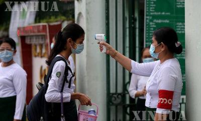 ရန်ကုန်မြို့ရှိ စာကျောင်းတစ်ခုတွင် ကျောင်းသူတစ်ဦးအား ကိုယ်အပူချိန်တိုင်းတာနေသည်ကို တွေ့ရစဉ် (ဆင်ဟွာ)