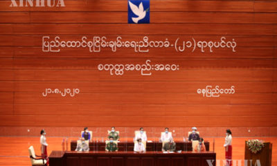 ပြည်ထောင်စုငြိမ်းချမ်းရေးညီလာခံ-(၂၁) ရာစုပင်လုံ စတုတ္ထအစည်းအဝေးတွင် သဘောတူညီချက်များအား လက်မှတ်ရေးထိုးကြစဉ်(ဆင်ဟွာ)