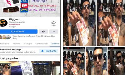 ငွေစက္ကူအား Live လွှင့်၍ မီးရှို့နေမှုအား တွေ့ရစဉ်(ဓာတ်ပုံ - ရဲဇာနည်)