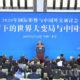 """တရုတ်နိုင်ငံခြားရေးဝန်ကြီးဝမ်ရိ က ဒီဇင်ဘာ ၁၁ ရက်တွင် ကျင်းပပြုလုပ်သော """"၂၀၂၀ ပြည့်နှစ် နိုင်ငံတကာ အခြေအနေ နှင့် တရုတ်နိုင်ငံ နိုင်ငံခြားရေး"""" ဆွေးနွေးပွဲ တွင် မိန့်ခွန်းပြောကြားနေစဉ်(ဆင်ဟွာ)"""