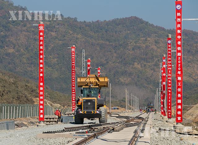 တရုတ်-လာအိုရထားလမ်းပိုင်း လွမ်ပရာဘွမ်ဘူတာကြီးတွင် ရထားလမ်းခင်း ဆောက်လုပ်ရေးလုပ်ငန်းခွင်အား ဒီဇင်ဘာ ၂၉ ရက်က တွေ့ရစဉ်(ဆင်ဟွာ)