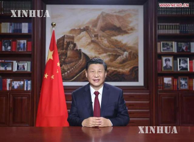 တရုတ်နိုင်ငံ သမ္မတ ရှီကျင့်ဖိန် ၂၀၂၁ ခုနှစ် နှစ်သစ်နှုတ်ခွန်းဆက်မိန့်ခွန်းပြောကြားနေစဉ် (ဆင်ဟွာ)