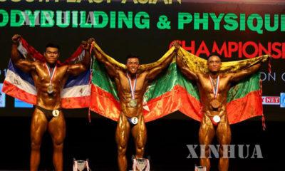 ၂၀၁၉ ခုနှစ်တွင် ကျင်းပခဲ့သည့် ၁၆ ကြိမ်မြောက် အရှေ့တောင်အာရှ ကာယဗလနှင့် ကာယကြံ့ခိုင်မှု အားကစား ပြိုင်ပွဲအား ရန်ကုန်မြို့ရှိ MCC ခန်းမ၌ ကျင်းပခဲ့ရာ မြန်မာနိုင်ငံ အပါအဝင် နိုင်ငံတကာမှအားကစား သမားများ၏ ယှဉ်ပြိုင်မှုများအား တွေ့ရစဉ်(ဆင်ဟွာ)