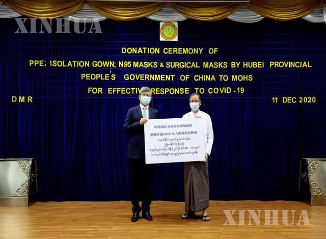 မြန်မာနိုင်ငံဆိုင်ရာ တရုတ်နိုင်ငံသံအမတ်ကြီး ချန်းဟိုင် က ဟူပေပြည်နယ် အစိုးရ ကိုယ်စား မြန်မာနိုင်ငံ ကျန်းမာရေးနှင့် အားကစားဝန်ကြီးဌာန၊ ဆေးသုတေသနဦးစီးဌာန၊ ညွှန်ကြားရေးမှူးချုပ် ပါမောက္ခဒေါက်တာဇော်သန်းထွန်း ထံ COVID-19 ရောဂါကာကွယ်ထိန်းချုပ်ရေးအတွက် ထောက်ပံ့ရေးပစ္စည်းများ လွှဲပြောင်းပေးအပ်စဉ် (ဆင်ဟွာ)