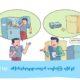 စားသုံးသူအခွင့်အရေး ပညာပေးအချက် (၇) ကာတွန်းအားတွေ့ရစဉ် (ဓာတ်ပုံ-- စားသုံးသူရေးရာဦးစီးဌာန)